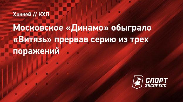 Московское «Динамо» обыграло «Витязь» прервав серию изтрех поражений