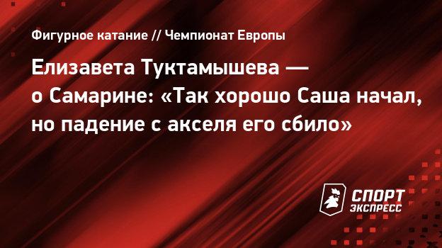 Елизавета Туктамышева— оСамарине: «Так хорошо Саша начал, нопадение сакселя его сбило»