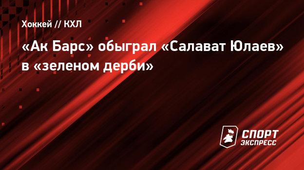 «АкБарс» обыграл «Салават Юлаев» в «зеленом дерби»