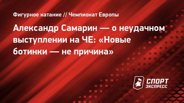 Александр Самарин— онеудачном выступлении наЧЕ: «Новые ботинки— непричина»
