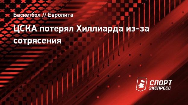 ЦСКА потерял Хиллиарда из-за сотрясения