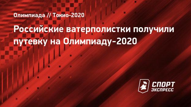 Российские ватерполистки получили путевку наОлимпиаду-2020