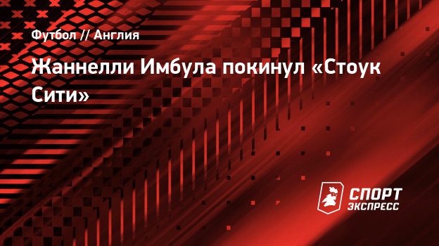Жаннелли Имбула покинул «Стоук Сити»