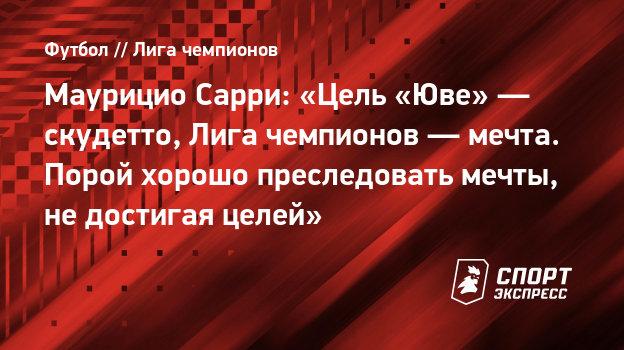 Маурицио Сарри: «Цель «Юве»— скудетто, Лига чемпионов— мечта. Порой хорошо преследовать мечты, недостигая целей»