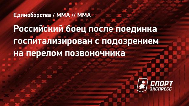 Российский боец после поединка госпитализирован сподозрением наперелом позвоночника