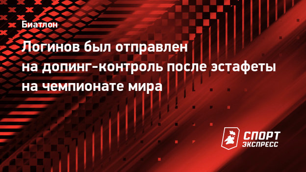 Логинов был отправлен надопинг-контроль после эстафеты начемпионате мира