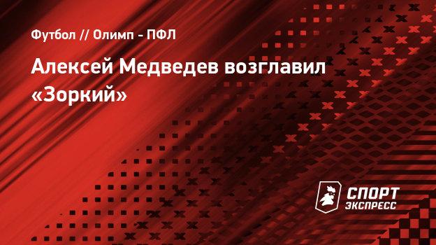 Алексей Медведев возглавил «Зоркий»