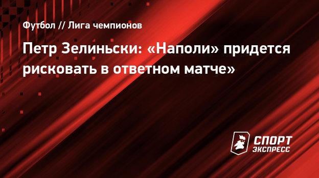 Петр Зелиньски: «Наполи» придется рисковать вответном матче»