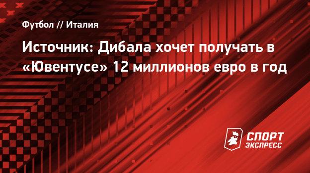 Источник: Дибала хочет получать в «Ювентусе» 12 миллионов евро вгод