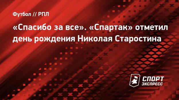 «Спасибо завсе». «Спартак» отметил день рождения Николая Старостина