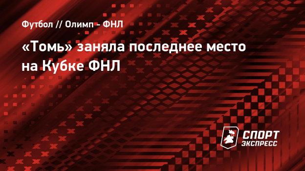 «Томь» заняла последнее место наКубке ФНЛ