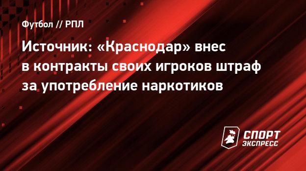 Источник: «Краснодар» внес вконтракты своих игроков штраф заупотребление наркотиков