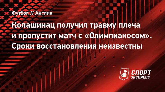 Колашинац получил травму плеча ипропустит матч с «Олимпиакосом». Сроки восстановления неизвестны