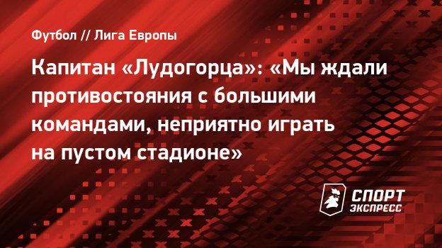 Капитан «Лудогорца»: «Мыждали противостояния сбольшими командами, неприятно играть напустом стадионе»