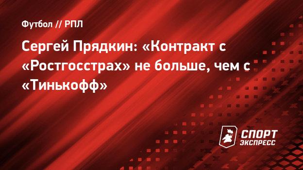 Сергей Прядкин: «Контракт с «Ростгосстрах» небольше, чем с «Тинькофф»
