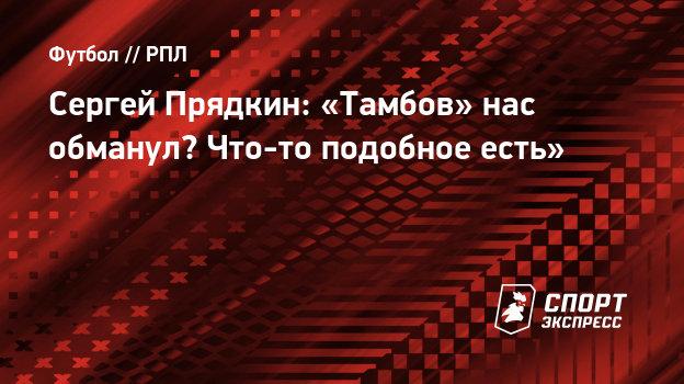 Сергей Прядкин: «Тамбов» нас обманул? Что-то подобное есть»