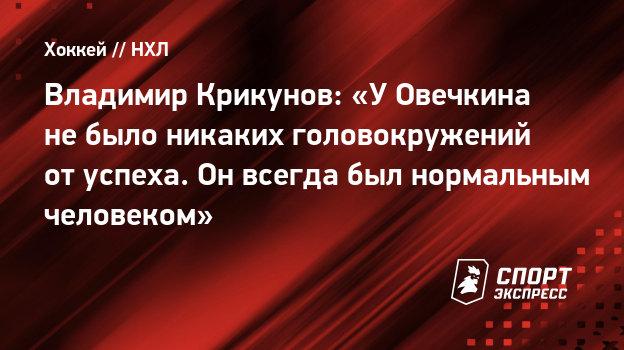 Владимир Крикунов: «УОвечкина небыло никаких головокружений отуспеха. Онвсегда был нормальным человеком»
