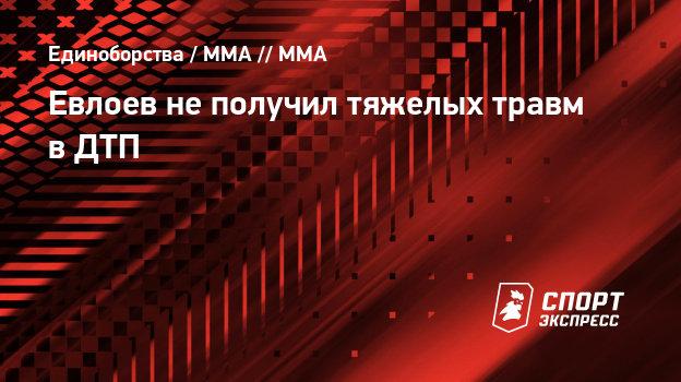 Евлоев неполучил тяжелых травм вДТП