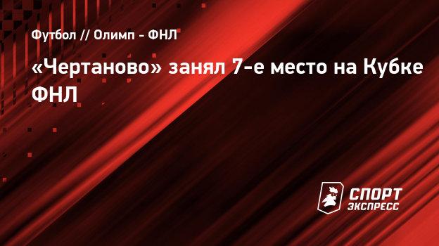 «Чертаново» занял 7-е место наКубке ФНЛ