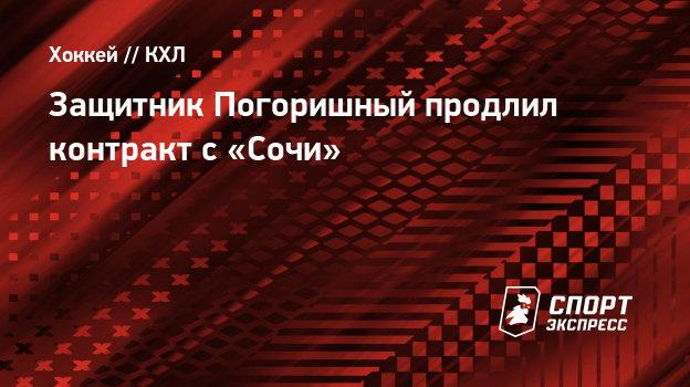 Защитник Погоришный продлил контракт с «Сочи»