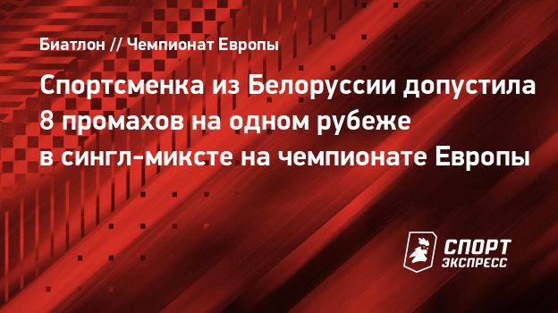 Спортсменка изБелоруссии допустила 8 промахов наодном рубеже всингл-миксте начемпионате Европы