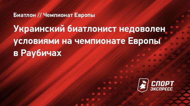 Украинский биатлонист недоволен условиями начемпионате Европы вРаубичах