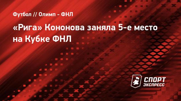 «Рига» Кононова заняла 5-е место наКубке ФНЛ