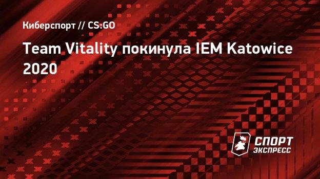 Team Vitality покинула IEM Katowice 2020