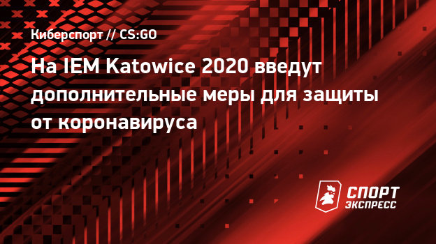 НаIEM Katowice 2020 введут дополнительные меры для защиты откоронавируса