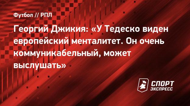 Георгий Джикия: «УТедеско виден европейский менталитет. Оночень коммуникабельный, может выслушать»