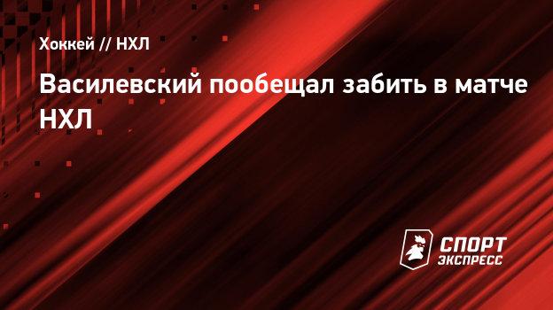 Василевский пообещал забить вматче НХЛ