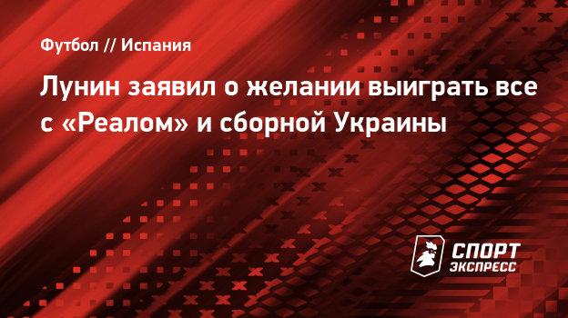 Лунин заявил ожелании выиграть все с «Реалом» исборной Украины