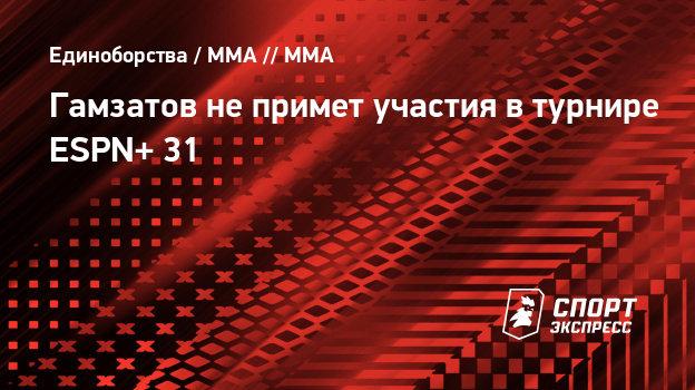 Гамзатов непримет участия втурнире ESPN+ 31