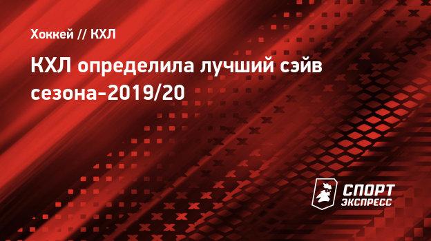 КХЛ определила лучший сэйв сезона-2019/20