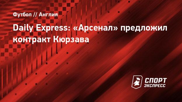 Daily Express: «Арсенал» предложил контракт Кюрзава