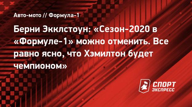 Берни Экклстоун: «Сезон-2020 в «Формуле-1» можно отменить. Все равно ясно, что Хэмилтон будет чемпионом»