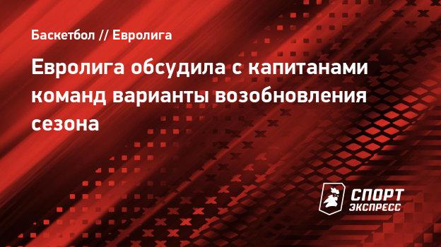 Евролига обсудила скапитанами команд варианты возобновления сезона