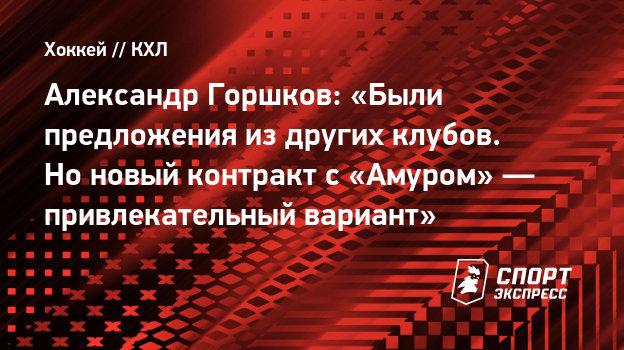 Александр Горшков: «Были предложения издругих клубов. Ноновый контракт с «Амуром»— привлекательный вариант»