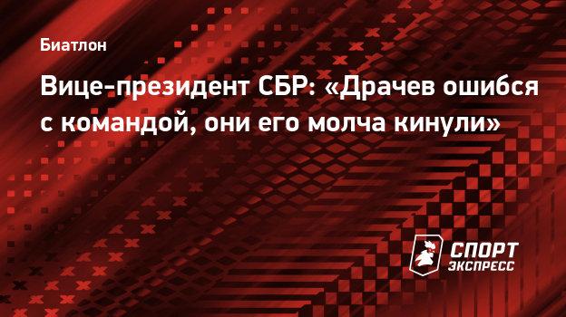 Вице-президент СБР: «Драчев ошибся скомандой, они его молча кинули»