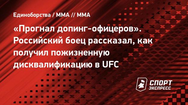 «Прогнал допинг-офицеров». Российский боец рассказал, как получил пожизненную дисквалификацию вUFC