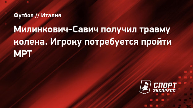 Милинкович-Савич получил травму колена. Игроку потребуется пройти МРТ