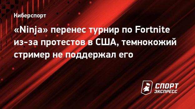 «Ninja» перенес турнир поFortnite из-за протестов вСША, темнокожий стример неподдержал его