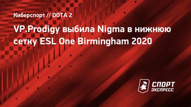 VP.Prodigy выбила Nigma внижнюю сетку ESL One Birmingham 2020
