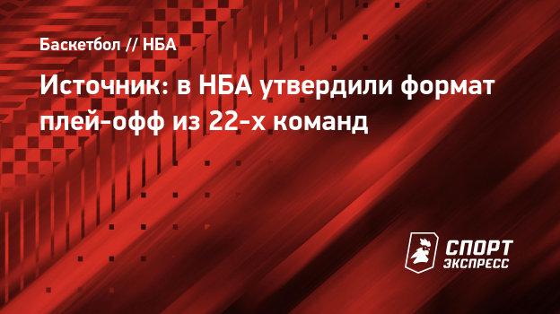 Источник: вНБА утвердили формат плей-офф из22-х команд
