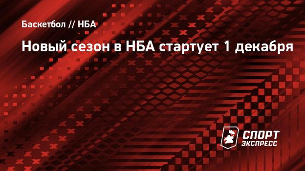 Новый сезон вНБА стартует 1декабря