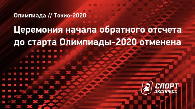 Церемония начала обратного отсчета достарта Олимпиады-2020 отменена