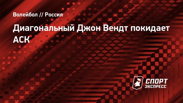 Диагональный Джон Вендт покидает АСК