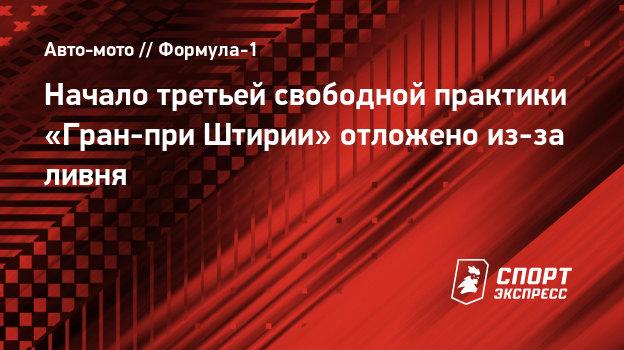 Начало третьей свободной практики «Гран-при Штирии» отложено из-за ливня