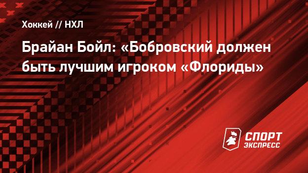 Брайан Бойл: «Бобровский должен быть лучшим игроком «Флориды»