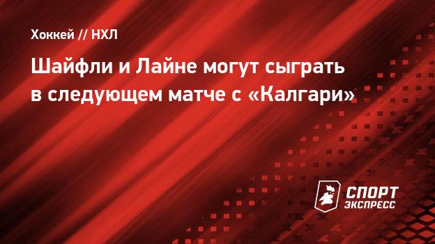 Шайфли иЛайне могут сыграть вследующем матче с «Калгари»